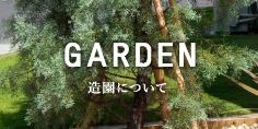 造園について